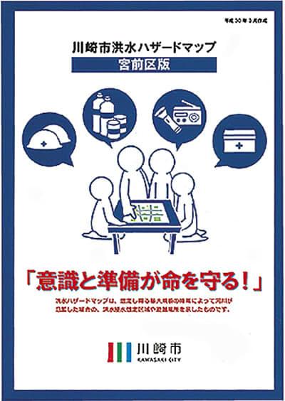 鶴見 川 ハザード マップ