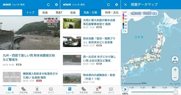 NHK ニュース・防災アプリの使い方と設定方法を …