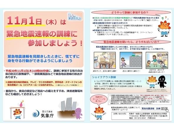 速報 気象庁 地震
