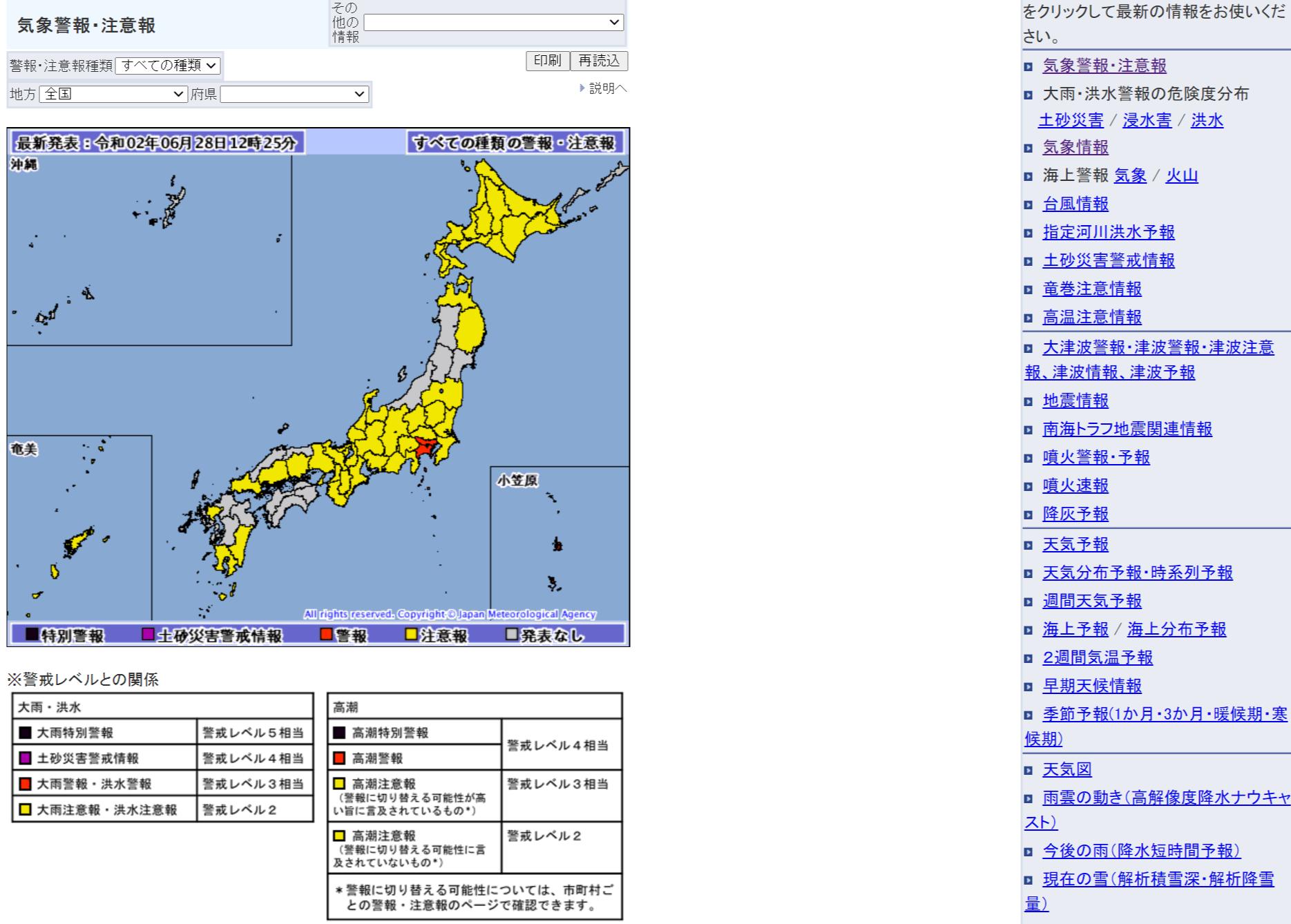 気象庁 沖縄 週間 天気