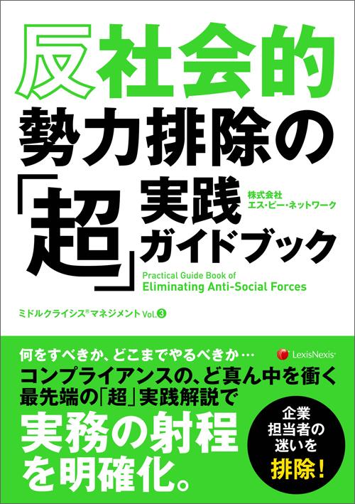反社会的勢力排除の「超」実践ガイドブック