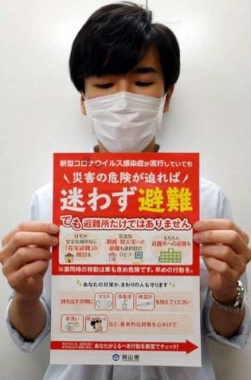 岡山 コロナ ウイルス