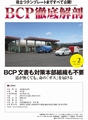 Vol.2 BCP文書も対策本部組織も不要
