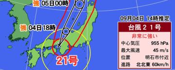 第 2 室戸 台風 コース