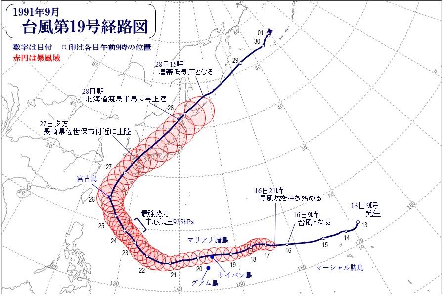 リンゴを落とす台風―9月の気象災害― | 気象予報の観点から見た防災の ...